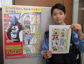 岐阜県大垣署で詐欺手口紹介の4コマ漫画を制作