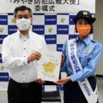 宮城県警が地元シンガーソングライターに防犯広報大使を委嘱