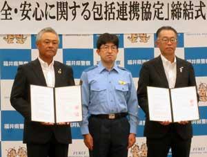 福井県警が損保2社と地域の安全・安心の連携協定結ぶ