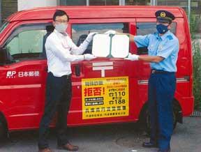 兵庫県丹波署では郵便局と詐欺被害防止の協定を締結