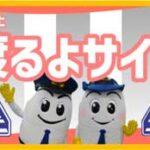 新潟県警で道路横断「渡るよサイン」の普及を促進