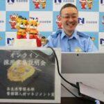 奈良県警が「Zoom」を活用したオンライン採用募集説明会