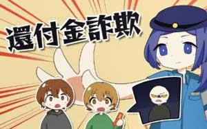 愛知県千種署が専門学生と共同制作の防犯動画を配信