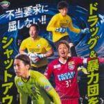 徳島県警がサッカー・J1チームの暴排・薬物乱用防止ポスター作る