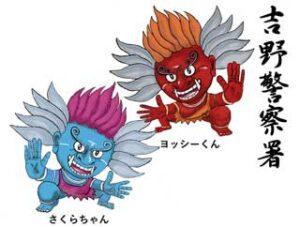 奈良県吉野署では署のマスコット「ヨッシーくん」「さくらちゃん」が誕生