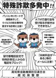 高知県警で「吹き出し」技法の詐欺被害ポスターを作製