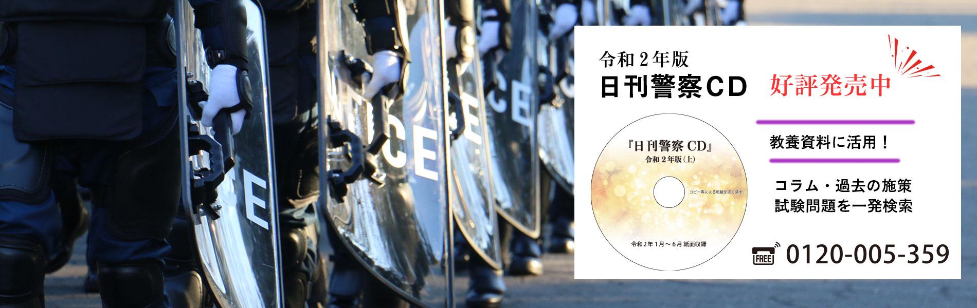 令和2年版日刊警察CD販売中