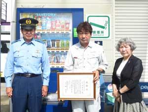 福岡県飯塚署の働き掛けで建設会社の敷地内に犯罪被害者支援の自販機を設置