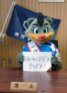 プロ野球・日本ハムファイターズのマスコット「B☆B」が北海道浦河署の一日署長に