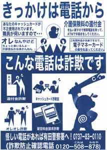 和歌山県有田署がピクトグラム使った詐欺被害防止ポスターを製作