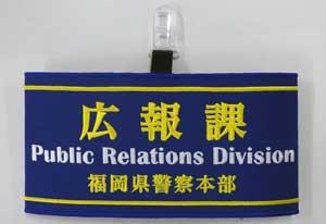 福岡県警広報課が現場などで使用する腕章をリニューアル