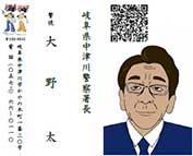 岐阜県中津川署・大野署長が似顔絵名刺で素顔のご挨拶