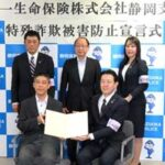 静岡県警が第一生命と詐欺被害防止の宣言式