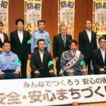 神奈川県警で「安全・安心まちづくり旬間」の団結式